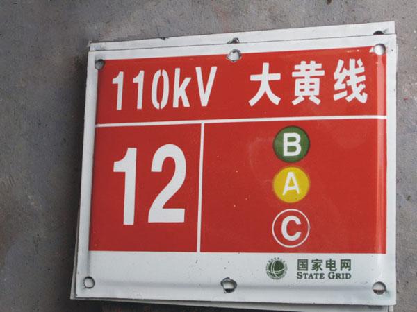 移动联通电信线务局传输局标牌标识牌警示牌宣传牌铝制反光牌