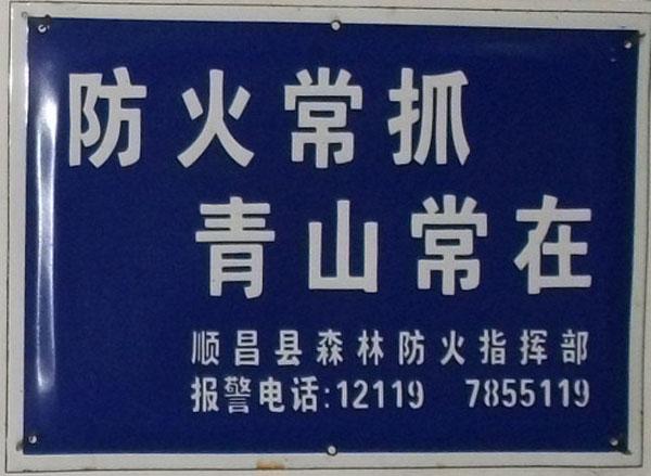 警示牌 案例