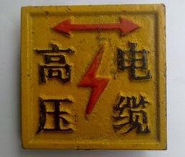 正方形 高压电缆铸铁地面走向牌