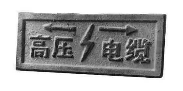 正方形 高压电缆 铸铁地面走向牌